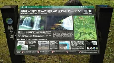 鍋ヶ滝説明.jpg