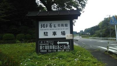 鍋ヶ滝駐車場あと1.6km.jpg
