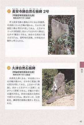 長安寺跡自然石板碑2号、久津自然石板碑.jpg