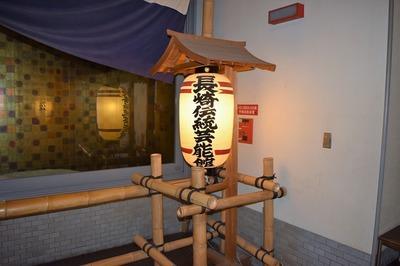 長崎伝統芸能館2.jpg