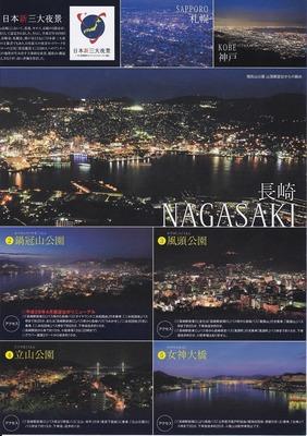 長崎夜景3.jpg