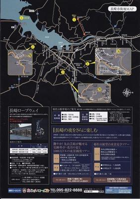 長崎夜景4.jpg