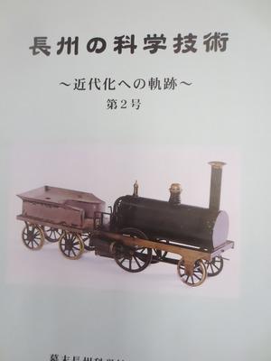 長州の科学技術.jpg