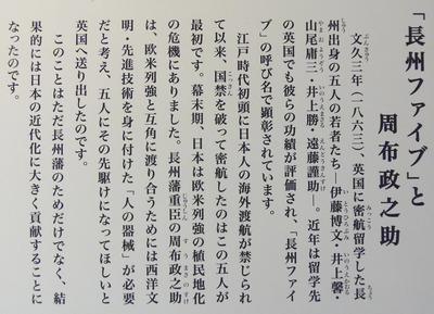 長州ファイブと周布政之助 説明.jpg