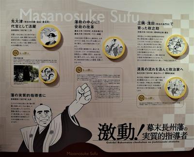 長州藩の実質的な支配者1.jpg