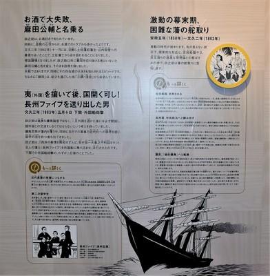 長州藩の実質的な支配者2.jpg