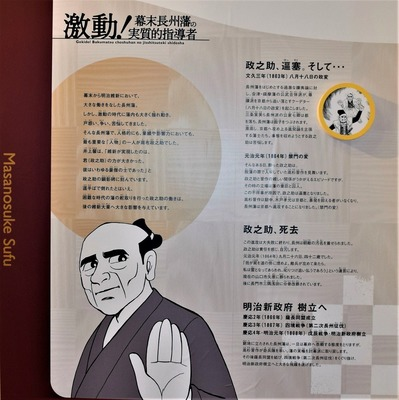 長州藩の実質的な支配者3.jpg