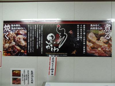 長州黒かしわ.jpg