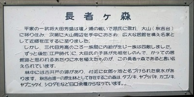 長者ヶ森説明1.jpg