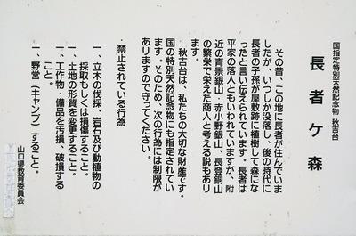 長者ヶ森説明2.jpg