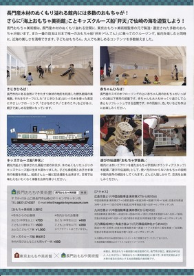 長門おもちゃ美術館4月7日開館2.jpg