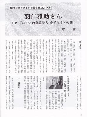 長門で金子みすゞを甦らせた人々(2)羽仁雅助さん.jpg