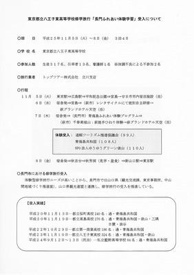 長門体験学習案内書2.jpg