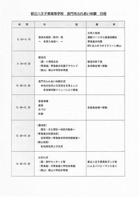 長門体験学習案内書3.jpg