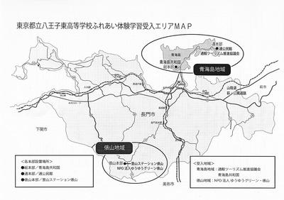 長門体験学習案内書5.jpg