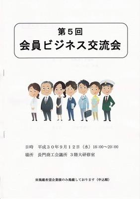 長門商工会議所 第5回会員ビジネス交流会資料.jpg