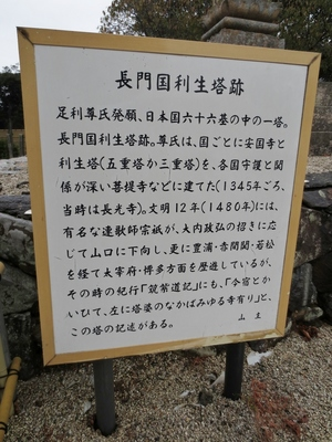 長門国利生塔跡説明.jpg