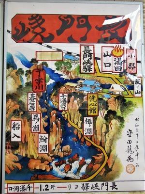 長門峡絵図1.jpg