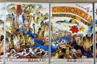 長門峡絵図2.jpg
