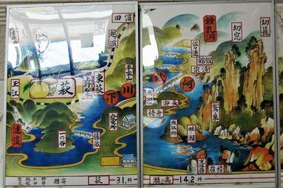 長門峡絵図4.jpg