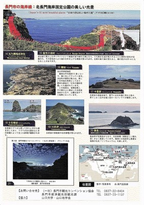 長門市の海岸線.jpg