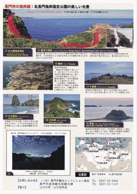 長門市の海岸線・北長門海岸国定公園の美しい光景.jpg