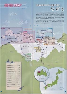 長門市マップ.jpg