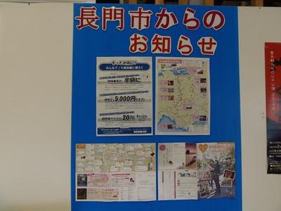 長門市情報コーナー2.jpg