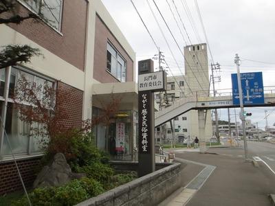 長門市教育委員会・ながと歴史民俗資料室.jpg