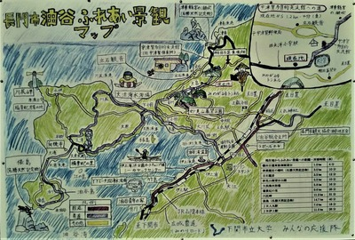 長門市油谷ふれあい景観マップ.jpg