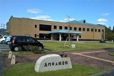 長門市立図書館.jpg
