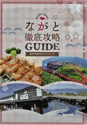 長門市観光ガイドブック.jpg