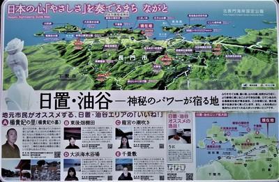長門市観光マップ.jpg