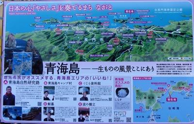 長門市観光案内・青海島.jpg