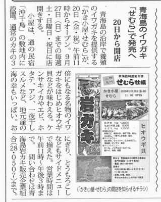 長門時事20.3.19.jpg