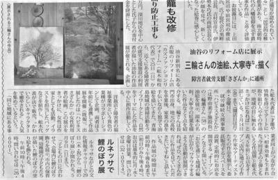 長門時事・三輪薫展.jpg