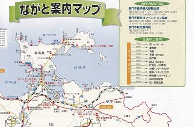 長門案内マップ.jpg