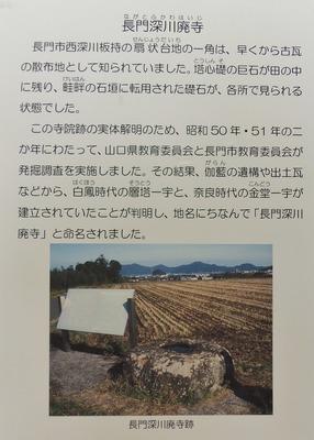 長門深川廃寺.jpg