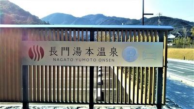 長門湯元温泉駐車場入口.jpg