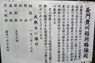 長門豊川稲荷略縁起.jpg