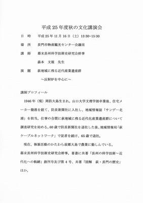 長門郷土文化研究会・秋の講演会.jpg