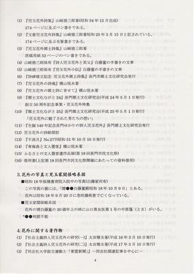 長門郷土文化研究会資料、児玉花外写真・児玉家系図.jpg