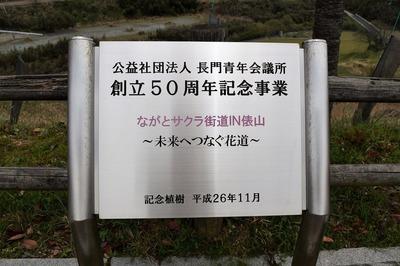 長門青年会議所・記念樹説明.jpg