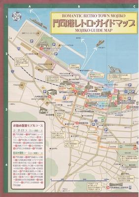 門司港レトロ・ガイドマップ1.jpg