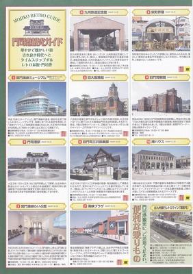 門司港観光ガイド1.jpg