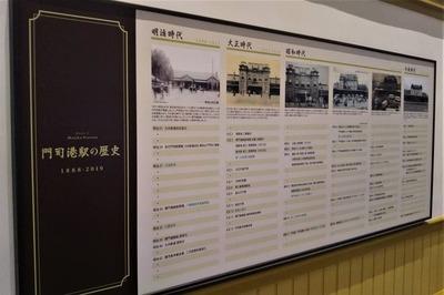 門司港駅の歴史.jpg