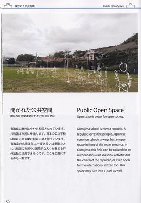 開かれた公共空間.jpg