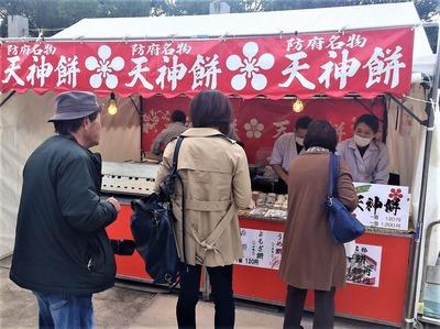 防府名物・天神餅.jpg