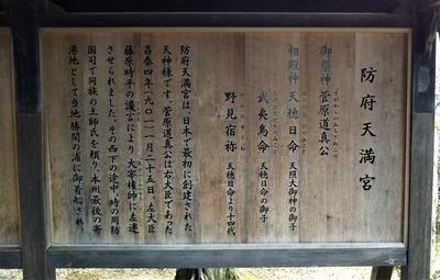 防府天満宮由緒1.jpg