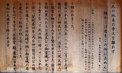 防府天満宮由緒3.jpg